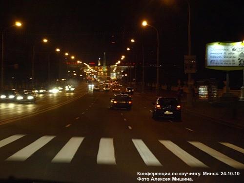 24 октября 2010 года. Минск. Вечер.