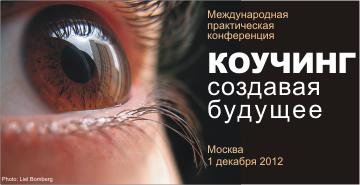 Conf-3-eye-360